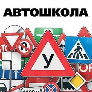 Автошколы Кабардинки
