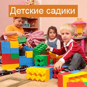 Детские сады Кабардинки