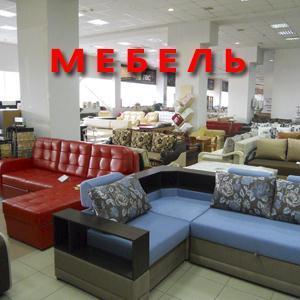 Магазины мебели Кабардинки