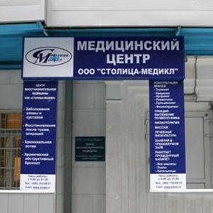 Медицинские центры Кабардинки