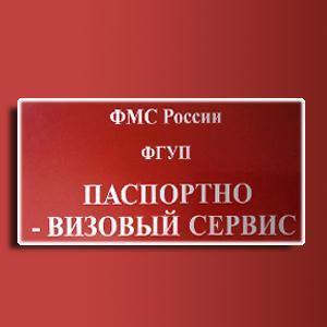 Паспортно-визовые службы Кабардинки