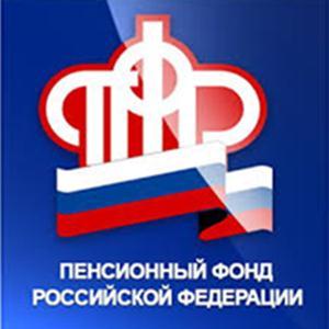 Пенсионные фонды Кабардинки