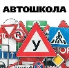 Автошколы в Кабардинке