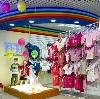 Детские магазины в Кабардинке