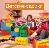 Детские сады в Кабардинке
