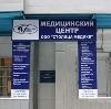 Медицинские центры в Кабардинке