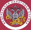 Налоговые инспекции, службы в Кабардинке