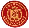 Военкоматы, комиссариаты в Кабардинке