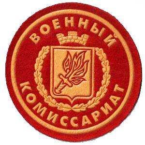 Военкоматы, комиссариаты Кабардинки