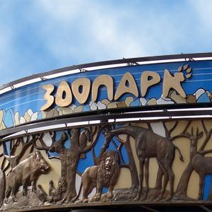 Зоопарки Кабардинки
